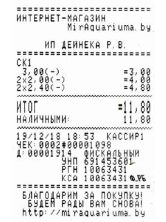 Кассовый чек интернет-магазина MirAquariuma.by
