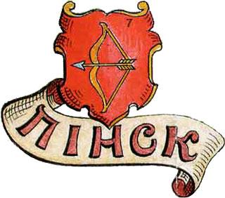 Герб города Пинска