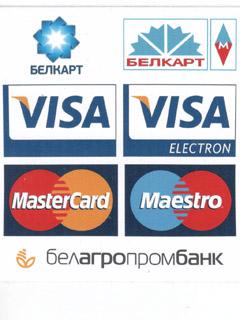 Список принимаемых к оплате в магазине банковских карт