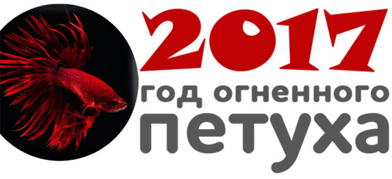 Открытка с Новым годом петуха
