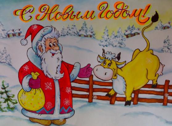 Открытка с Новым годом быка