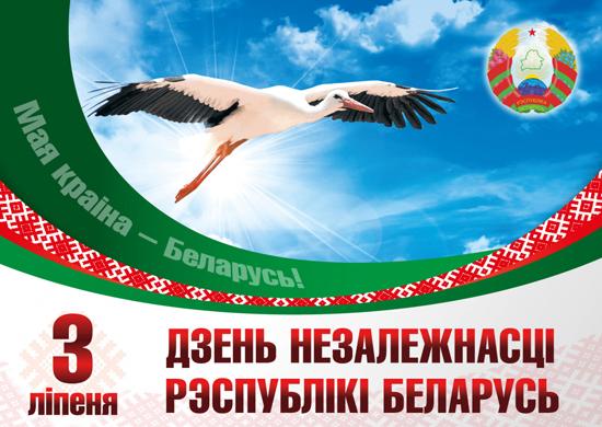День Независимости Республики Беларусь фото